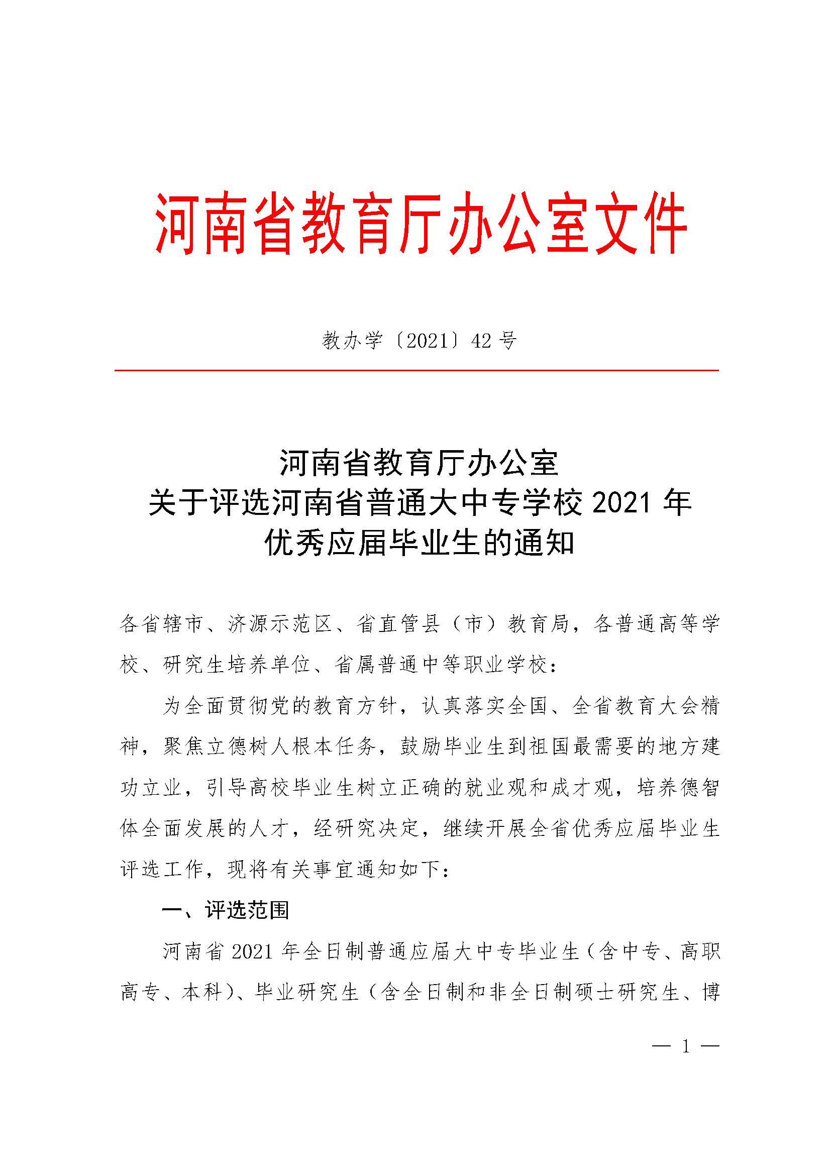 河南省教育厅办公室关于评选河南省普通大中专学校2021年优秀应届毕业生的通知_页面_01.jpg