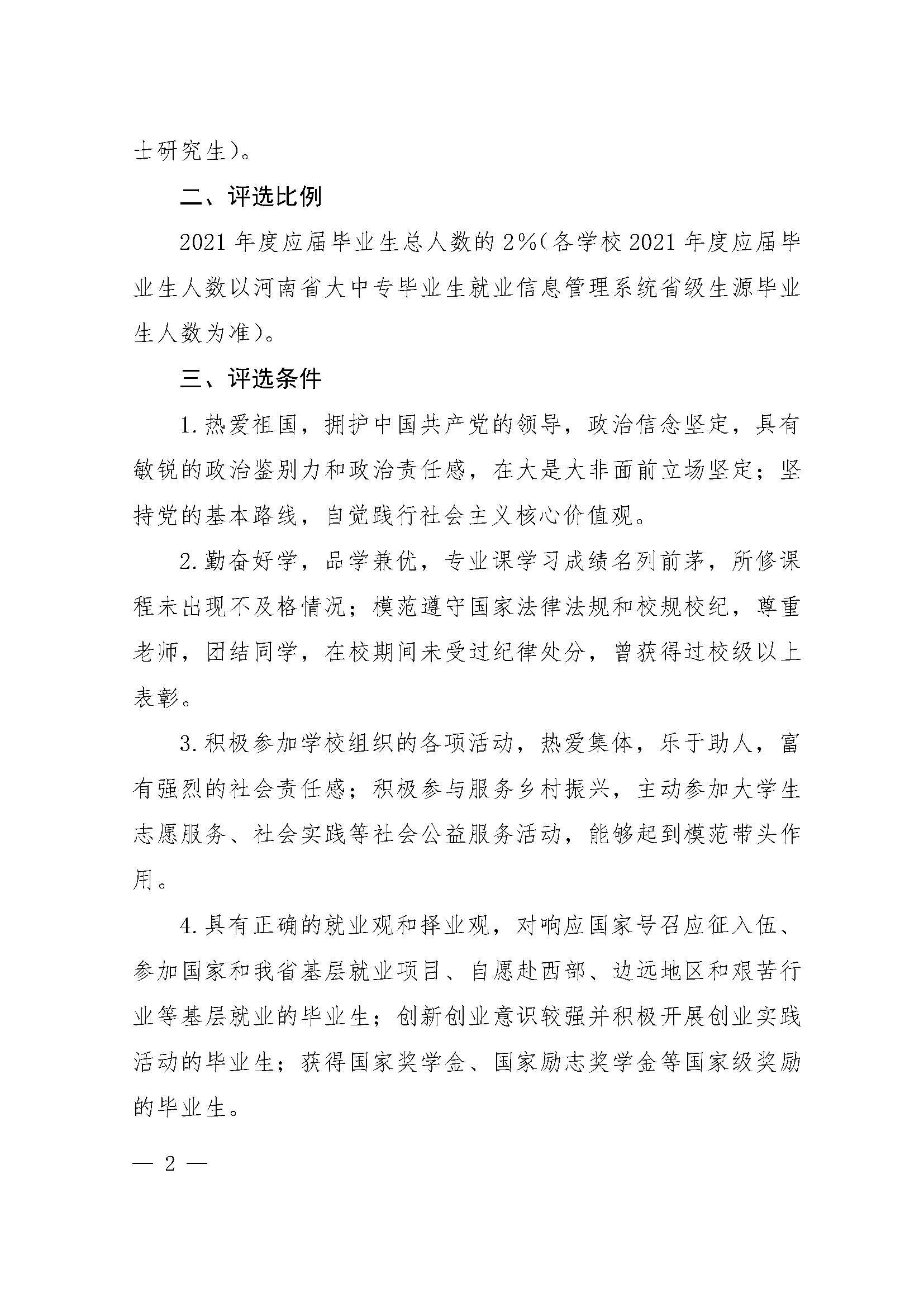 河南省教育厅办公室关于评选河南省普通大中专学校2021年优秀应届毕业生的通知_页面_02.jpg