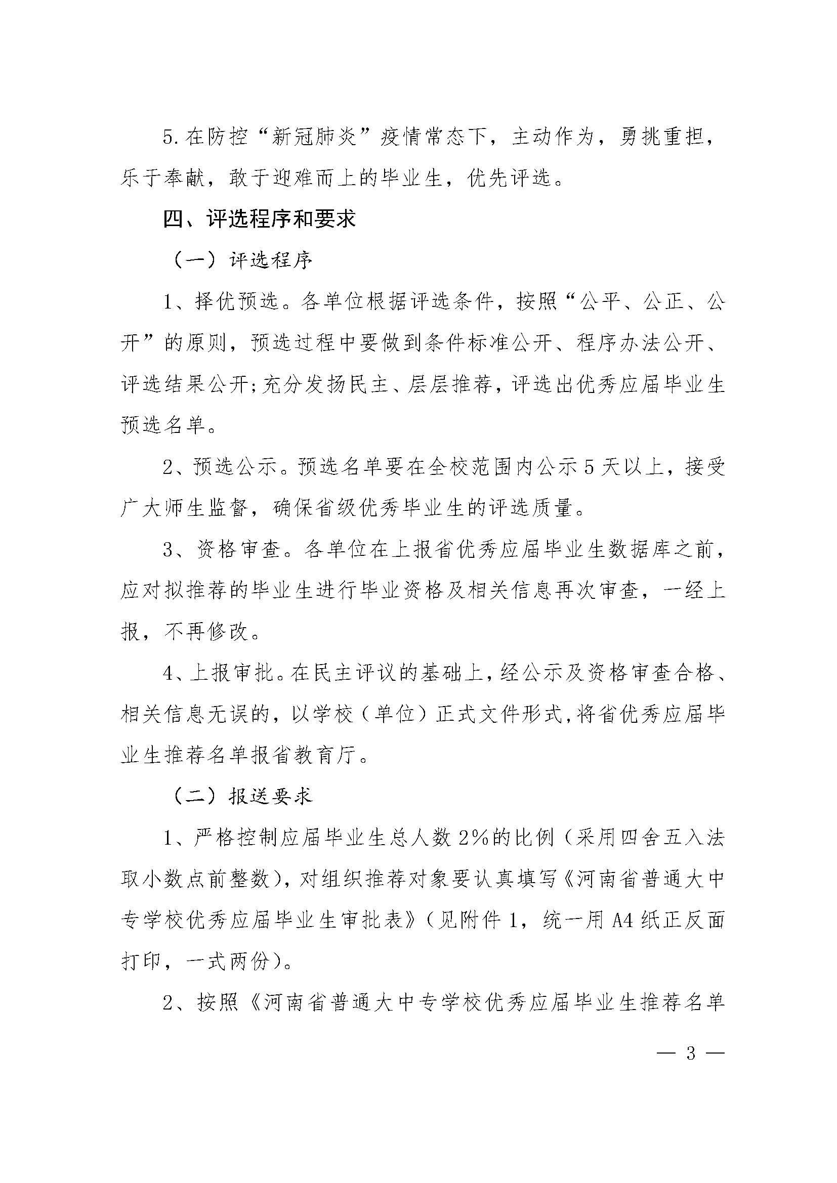 河南省教育厅办公室关于评选河南省普通大中专学校2021年优秀应届毕业生的通知_页面_03.jpg