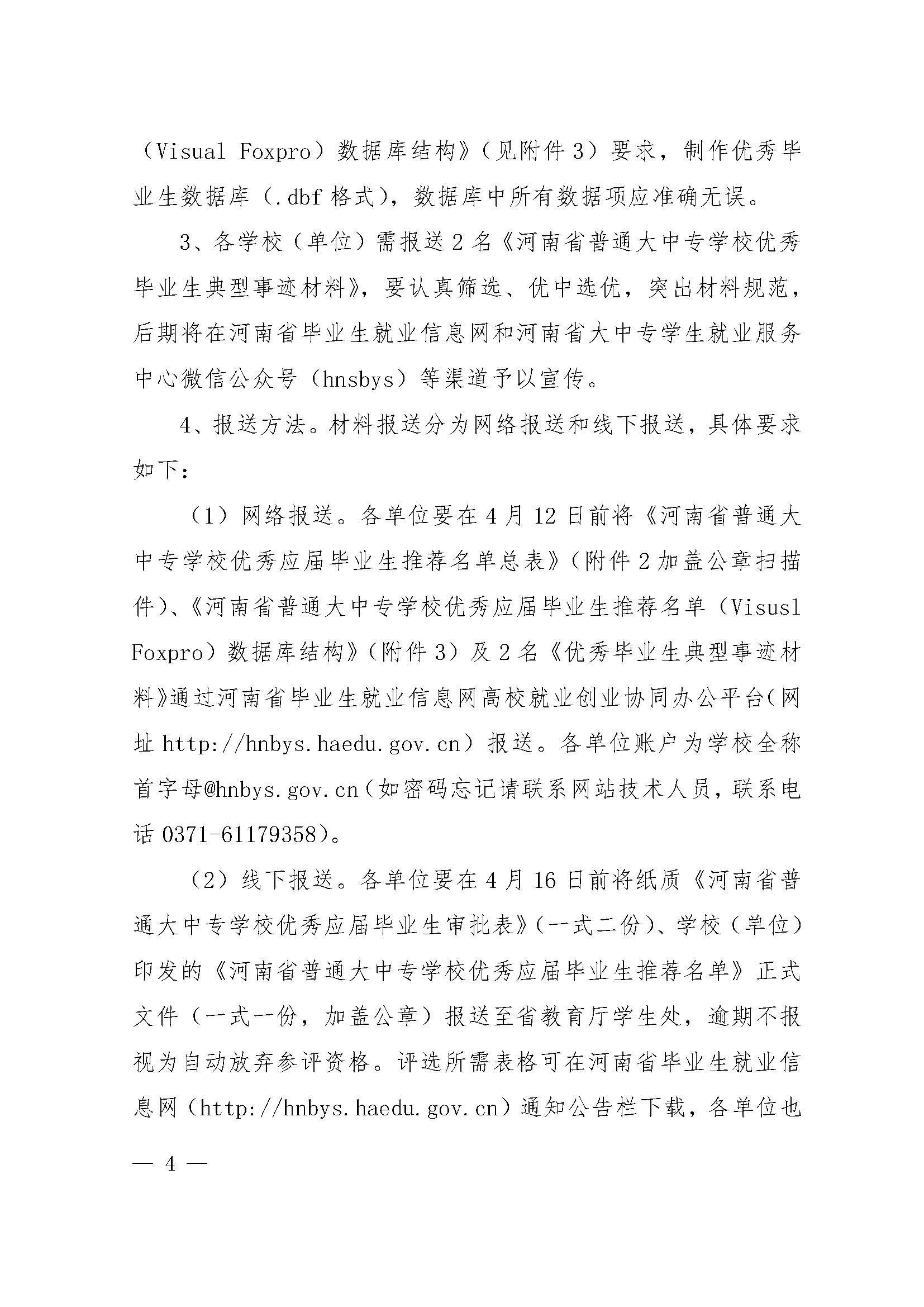 河南省教育厅办公室关于评选河南省普通大中专学校2021年优秀应届毕业生的通知_页面_04.jpg