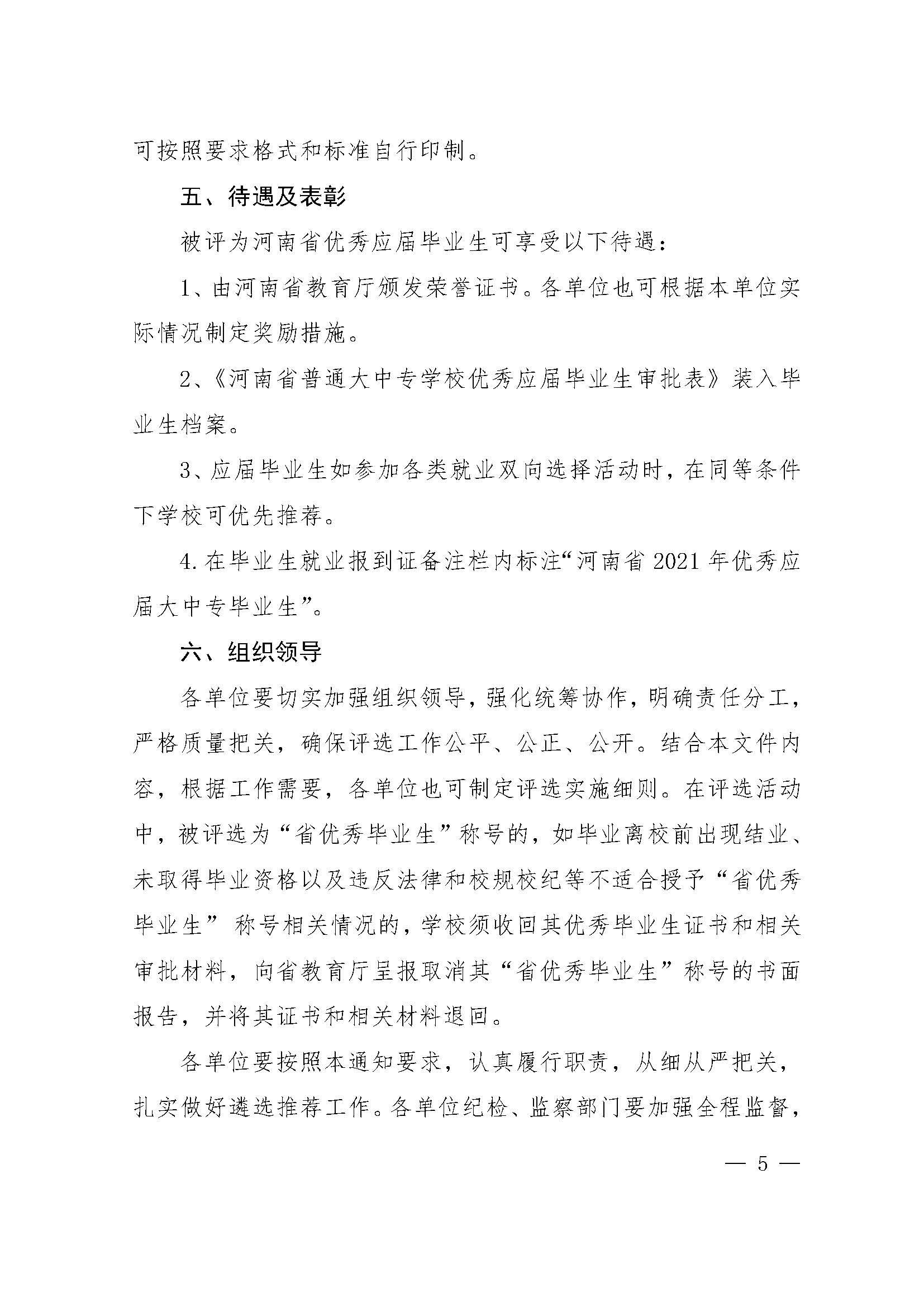 河南省教育厅办公室关于评选河南省普通大中专学校2021年优秀应届毕业生的通知_页面_05.jpg
