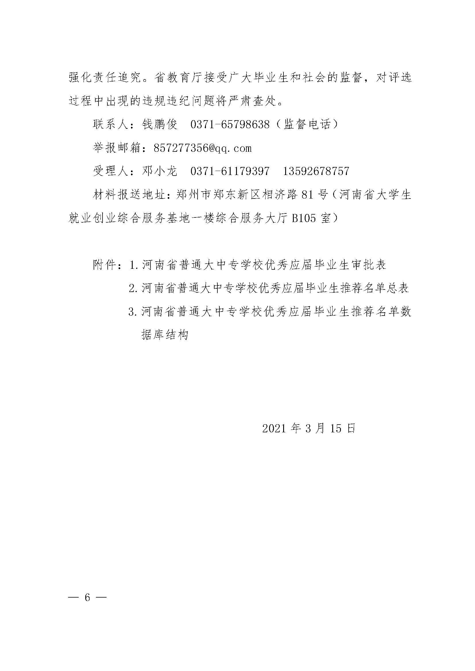 河南省教育厅办公室关于评选河南省普通大中专学校2021年优秀应届毕业生的通知_页面_06.jpg