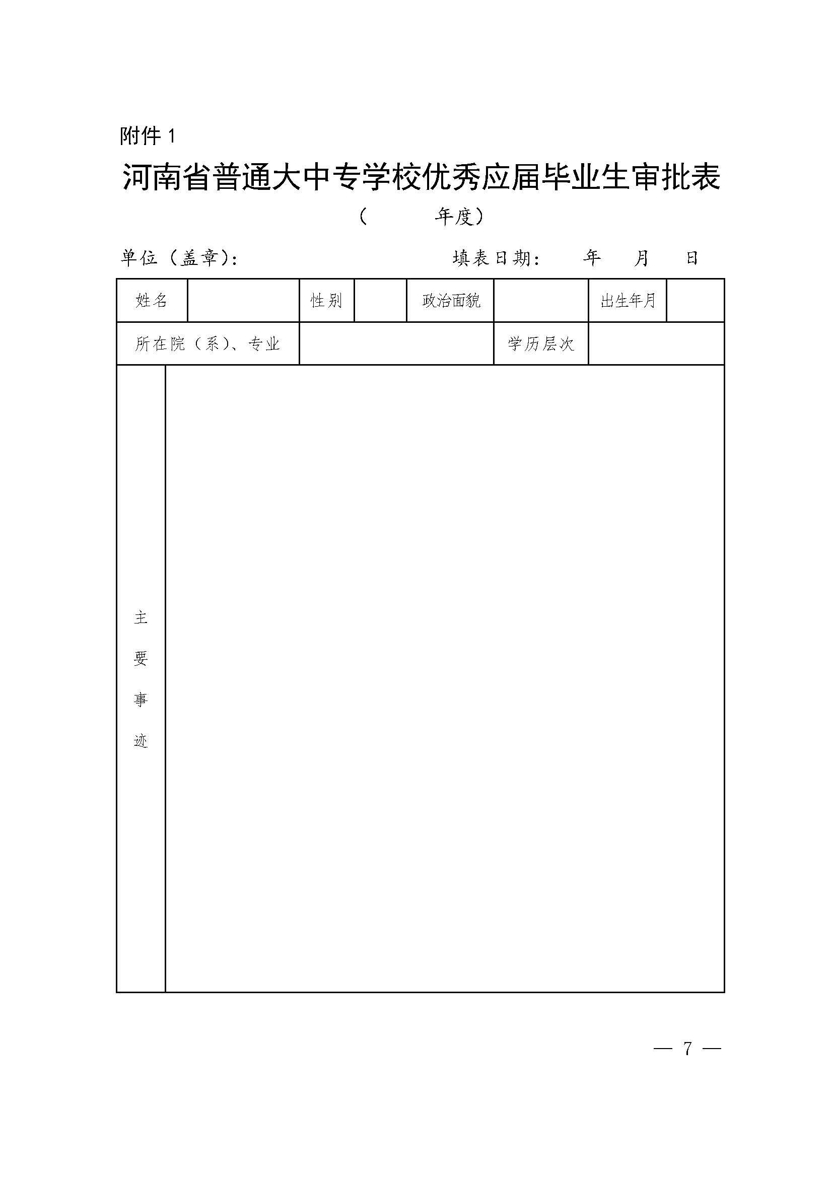 河南省教育厅办公室关于评选河南省普通大中专学校2021年优秀应届毕业生的通知_页面_07.jpg