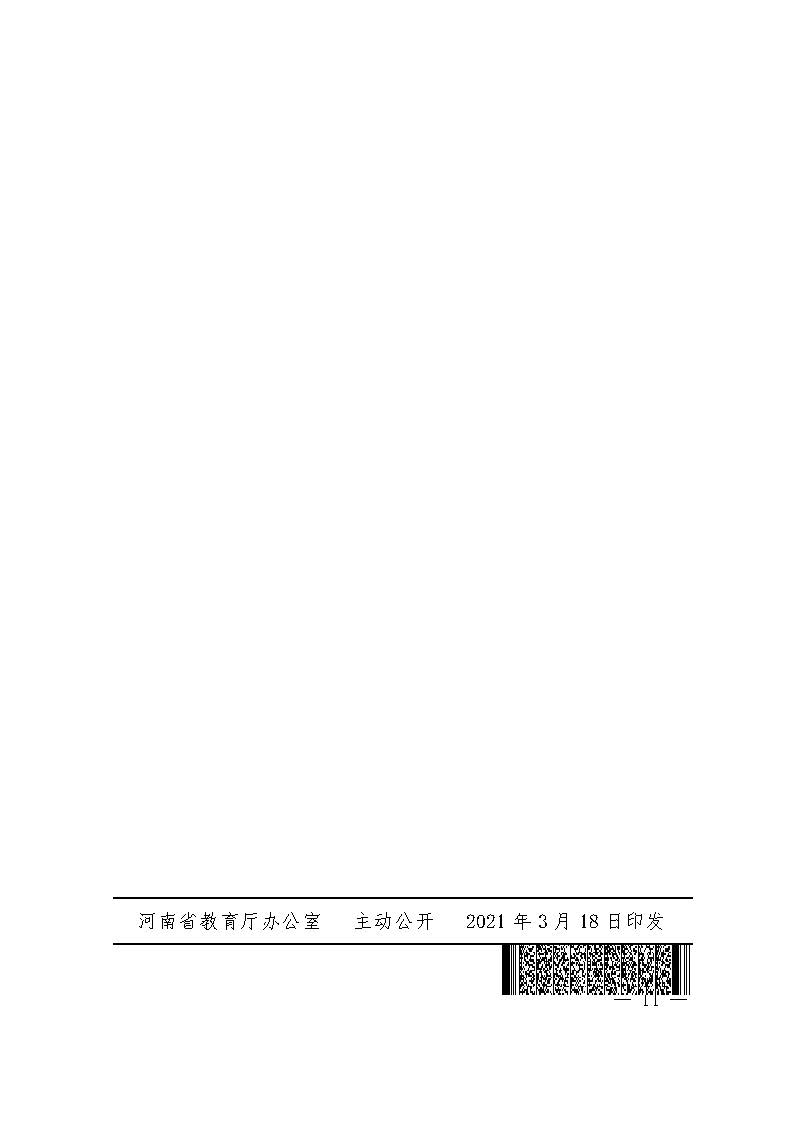河南省教育厅办公室关于评选河南省普通大中专学校2021年优秀应届毕业生的通知_页面_11.jpg